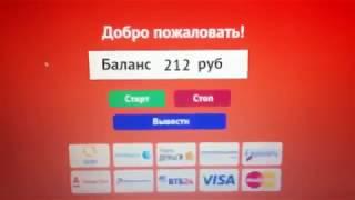 Заработок на Автомате в Рублях    Заработок Каждые 5 Секунд 1 Рубль!