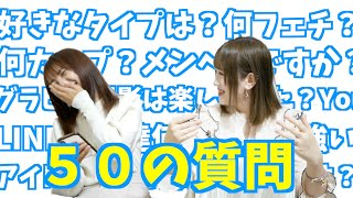 あけましておめでとうございます。 2021年から武井紗良ちゃんと一緒に YouTubeをやっていきます! よろしくお願いします☺︎ 今日は、武井紗良編! 50の質問コーナー!