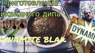 Как приготовить ликвид..Dynamite Black.в домашних условиях добавка для прикормки