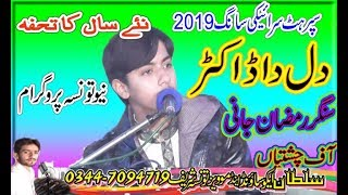 ramzan jani chishtian I saraiki song I dil da doctor I new hd song 2019 I sultan echo production