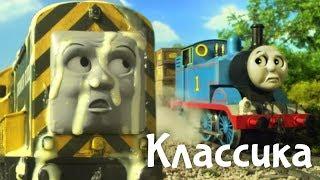 Мультфильм про паровозики. Томас и вонючий сыр...