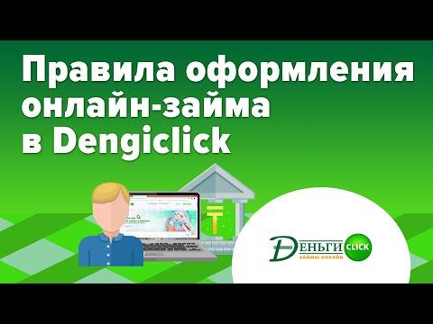 Правила оформления онлайн-займа в Dengiclick