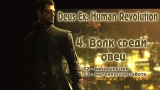 Прохождение Deus Ex Human Revolution  Волк среди овец Прохождение побочных заданий S2  меньшее зло S3  материнская