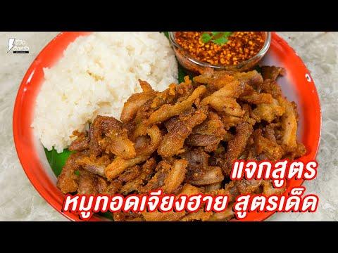[แจกสูตร] หมูทอดเจียงฮาย สูตรเด็ด - ชีวิตติดครัว