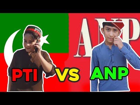ANP VS PTI || KOKO VINES
