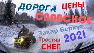 Дорога Славское 2021 Локдаун Цены Снаряжение Как Доехать на бюджетный горнолыжный курорт