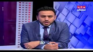 ملف المختطفين إلى أين ؟| مع عبدالله المنصوري  و تسنيم صالح و مروان الذبحاني | حديث المساء