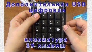 цифровая USB клавиатура на 19 клавиш или дополнительный блок цифровых клавиш