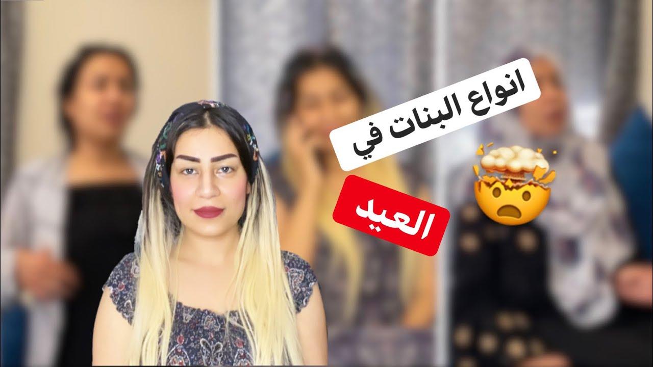 انواع البنات في العيد / تحشيش خررافي مع غفران رعد