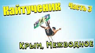 Кайтсерфинг в Крыму. Кайтинг обучение.
