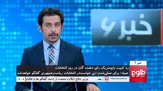 TOLOnews 6pm News 08 August 2018 / طلوع نیوز، خبر ساعت شش، ۱۷ اسد ۱۳۹۷