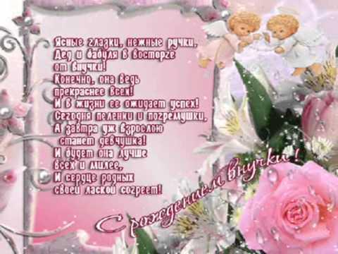 Поздравление с рождением с внучкой 612