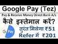 Google Pay Tez App kaise use kare | How to use Google Pay Tez App in Hindi | Money Transfer to Bank