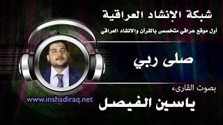 المنشد ياسين الفيصل   إنشودة صلى ربي