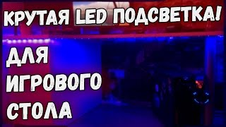 LED ПОДСВЕТКА ДЛЯ ИГРОВОГО СТОЛА с ПК !!! - ПОСЫЛКА ИЗ КИТАЯ c AliExpress - ARSIK(Привет друг, меня зовут Арcик. И в этом видео я решил показать вам классную LED подсветку для вашей комнаты..., 2016-04-24T18:26:42.000Z)
