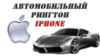 Рингтон iPhone - новый звук автомобильной сигнализации
