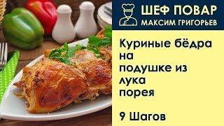 Куриные бёдра на подушке из лука-порея . Рецепт от шеф повара Максима Григорьева