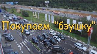 Рынок подержанных машин, Новосибирск. ( Интересные видео от РДМ-Импорт )