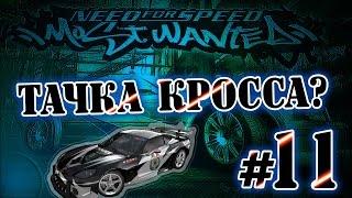 Мифы в NFS: Most Wanted - ТАЧКА КРОССА? - #11