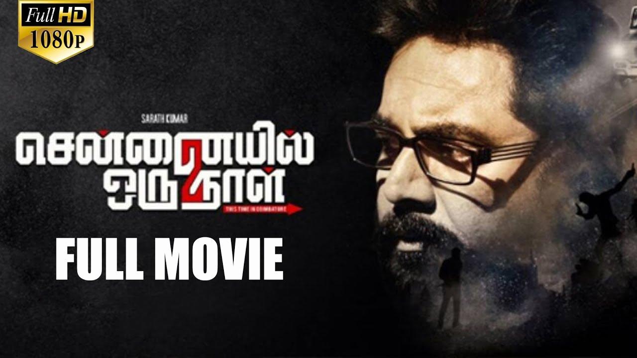 Download Chennaiyil Oru Naal 2 Full Movie HD with English Subtitles - Sarathkumar, Napoleon, Suhashini | JPR