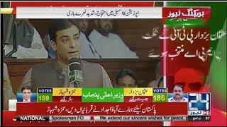 Hamza Shahbaz Sharif Speech In Punjab Assembly | 24 News HD