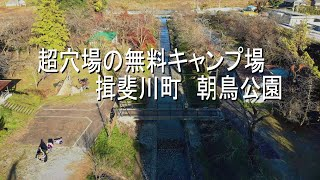 4K 超穴場の無料キャンプ場 揖斐川町朝鳥公園