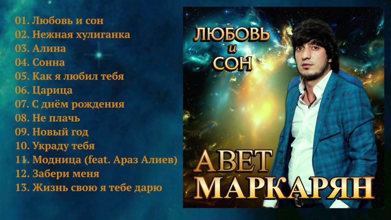 Артур руденко звезда любви скачать бесплатно mp3