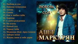 Download Авет Маркарян - Любовь и сон / ПРЕМЬЕРА! Mp3 and Videos