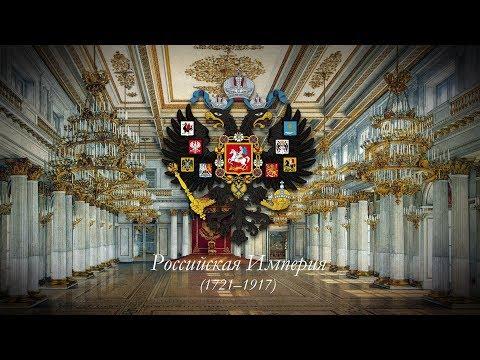"""Российская Империя (1721–1917) Имперский гимн """"Боже, Царя храни!"""""""