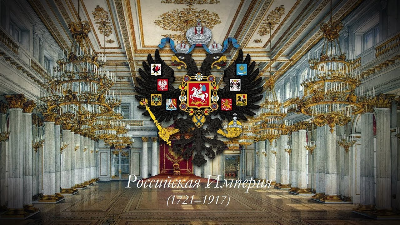 """Российская Империя (1721–1917) Имперский гимн """"Боже, Царя ..."""