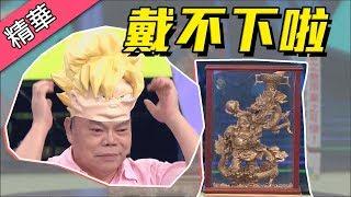 【蔡頭高價值壇香神像~換來爆笑頭套!?】綜藝大熱門 精華