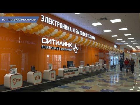В Старом Осколе открылся первый магазин-склад «Ситилинк».