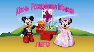 День Рождения Микки Маус мультфильм на русском Лего Mickey Mouse celebrates his birthday LEGO story
