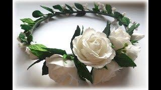 МК Как сделать свадебный или праздничный венок с цветами из фоамирана