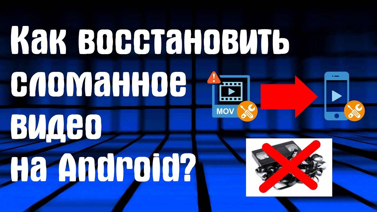 адрес ООО как восстановить битый видеофайл на андроиде брать пленку