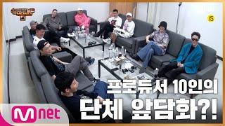 Show Me The Money 9 [SMTM9] ′저는 싫어요′ 프로듀서 10인의 첫 회동 (a.k.a. …
