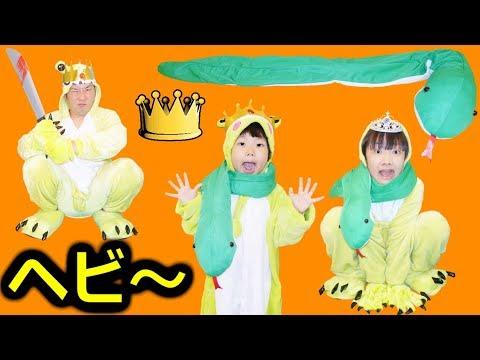 ★「巨大ヘビ出現!カエル王国の姫と王子がピンチ!」カエルごっこ!★Gigantic snake and frog★