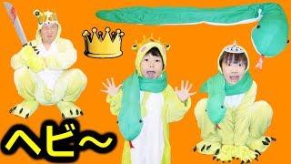 ★「巨大ヘビに食べられる~!カエル王国の姫と王子がピンチ!」にカエルごっこ!★Gigantic snake and frog★