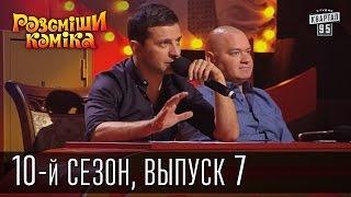Рассмеши комика - 2015 - 10 сезон , 7 выпуск | шоу талантов