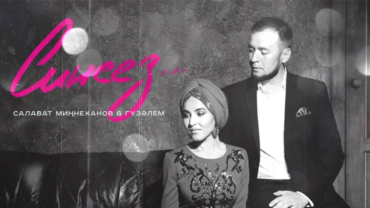 Салават Миннеханов & Гузэлем - Синсез (Премьера песни, 2021)