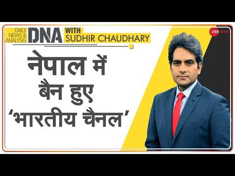 DNA: नेपाल में बैन हुए 'भारतीय चैनल', लेकिन क्यों?   Sudhir Chaudhary   India Nepal Issue   Analysis
