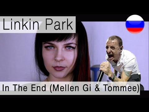 Linkin Park - In The End (Mellen Gi & Tommee Profitt Remix) на русском ( перевод )