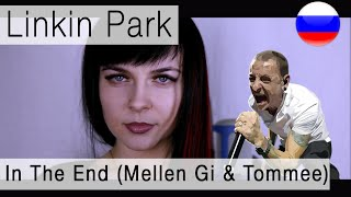 Linkin Park - In The End (Mellen Gi & Tommee Profitt Remix) на русском ( перевод )