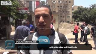 مصر العربية | طلاب الثانوية: التاريخ سهل.. والوقت كافي