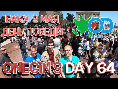 Onegin's Day 64. Баку. 9 мая. День Победы / Bakı. 9 May. Qələbə Günü