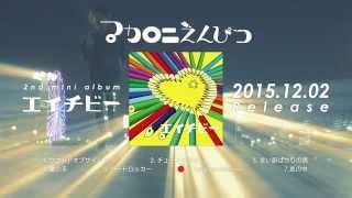 マカロニえんぴつ 2nd mini album【エイチビー】トレイラー