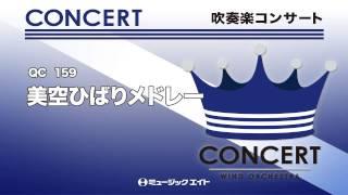 【QC-159】美空ひばりメドレー ミュージックエイトHP http:www.music8.com/