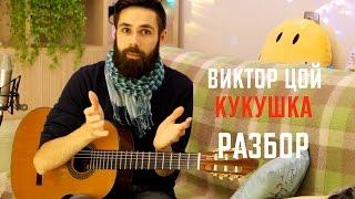 Как играть Виктор Цой - Кукушка на Гитаре (профессор TheToughBeard)