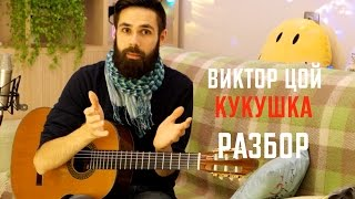 Download Как играть Виктор Цой - Кукушка на Гитаре (профессор TheToughBeard) Mp3 and Videos