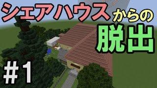 【マインクラフト】#1 シェアハウスからの脱出 ~赤黒黒黒黒黒=?~【謎解き】 thumbnail